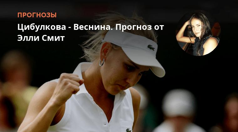 Elena ставки Цибулкова матч Vesnina Доминика на