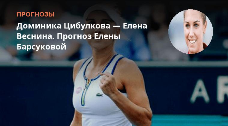 Elena Цибулкова Vesnina ставки на Доминика матч