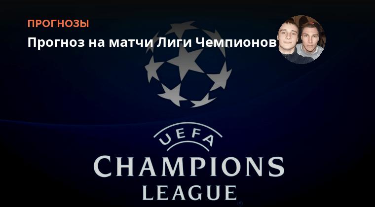 прогнозы на матчи лиги чемпионов финал