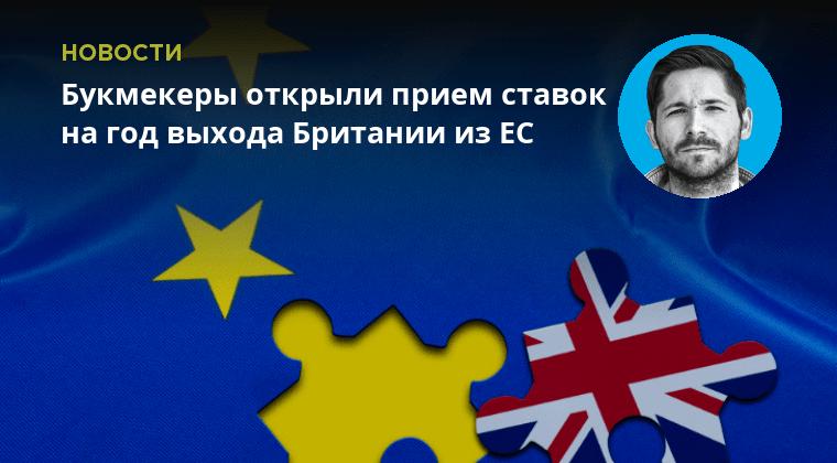 выход британии из евросоюза