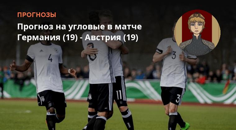 прогноз на матч германия автрия (19)