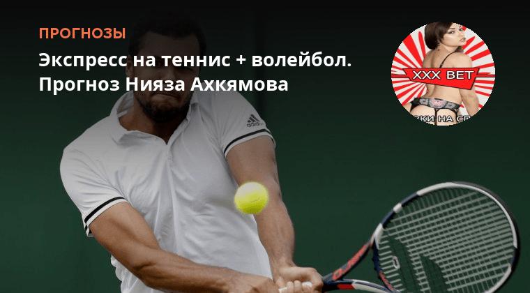 прогноз на теннис 28.07.2018