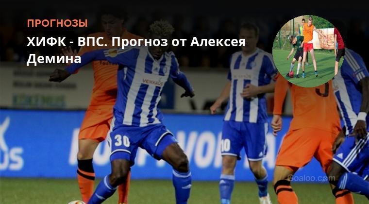 ХИФК ВПС прогноз на матч