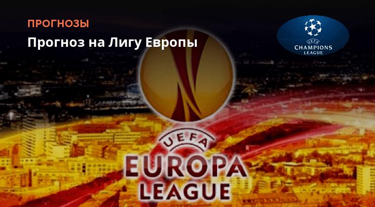 Ставки экспертов прогнозы европы лига
