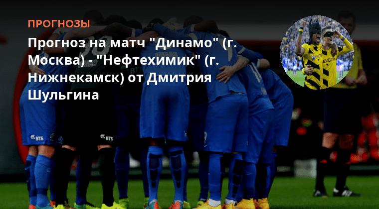 Прогнозы на футбол сегодня динамо москва