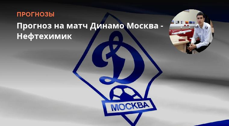 Прогноз матча нефтехимик динамо москва
