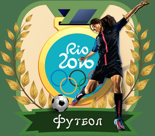 Шведские футболистки вышли вфинал олимпийского турнира, победив бразильянок
