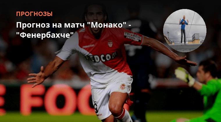 Фенербахче ставки Монако матч на