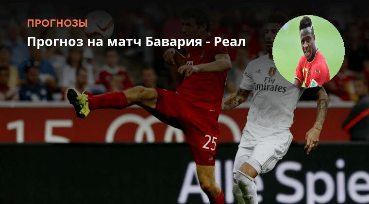2018 бавария 29 ру на плюсе реал 04 прогноз матч