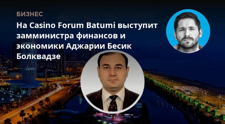 Форум Казино Новостями