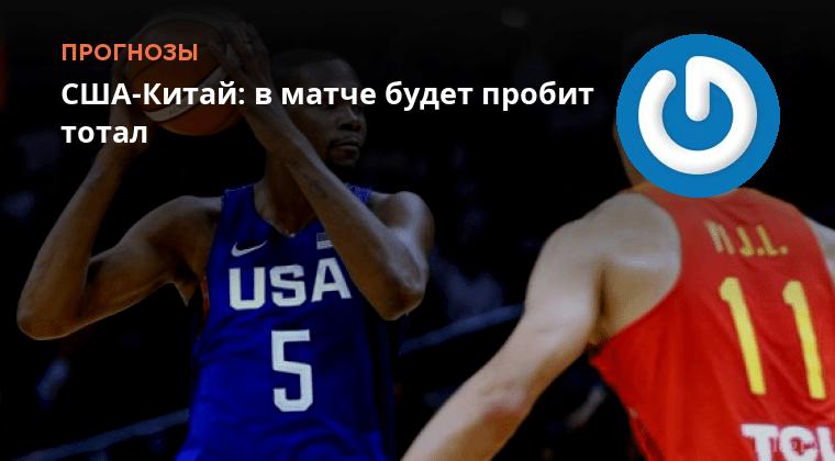 Китай баскетбол прогнозы на