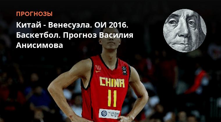 прогнозы на баскетбол китай