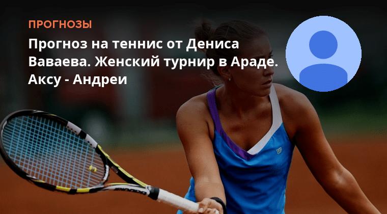 Турниры Прогнозов Прогнозы На Теннис