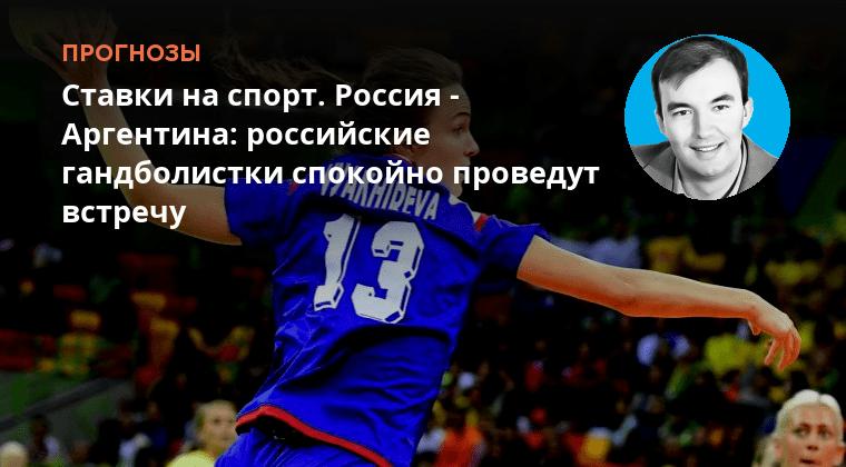 Прогнозы На Спорт Россия