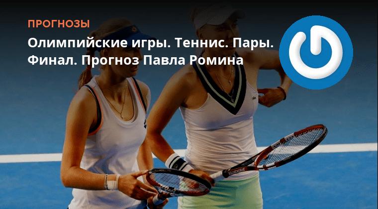 Ставка На Теннис Совет