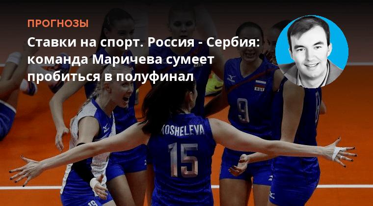 спорт ставки россия