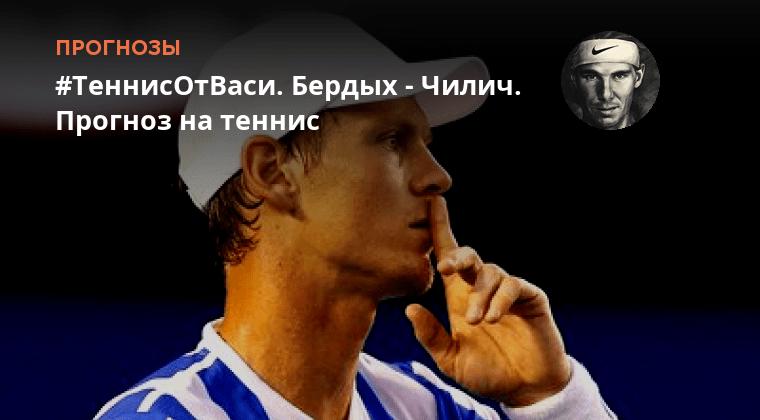 бердых-чилич прогноз на матч us open 2018