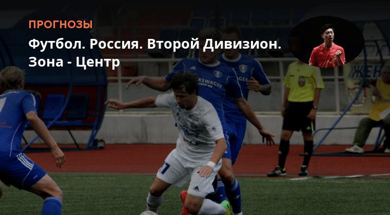 Ставки на футбол 2 дивизион россия