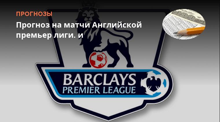 Английской прогноз лиги матчей премьер