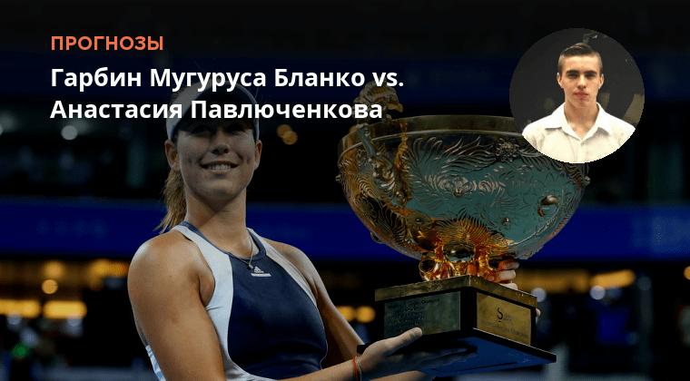 ставки на матч Garbiñe Muguruza Павлюченкова Анастасия