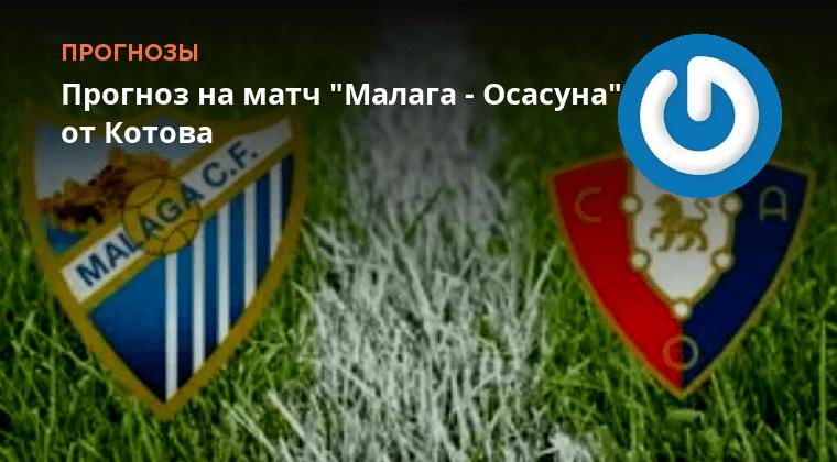 Смотеть бесплатно онлайн матч малага осасуна