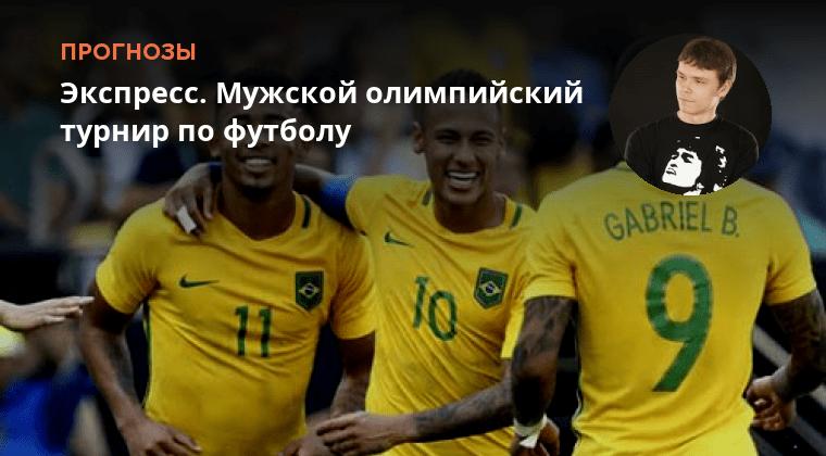 по прогнозы турнир футболу