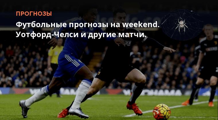 прогнозы на футбол на уикенд
