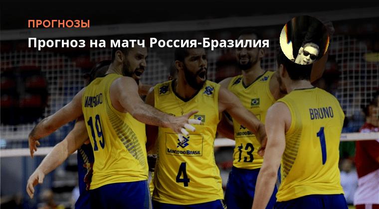 Россия-бразилия матч прогноз на