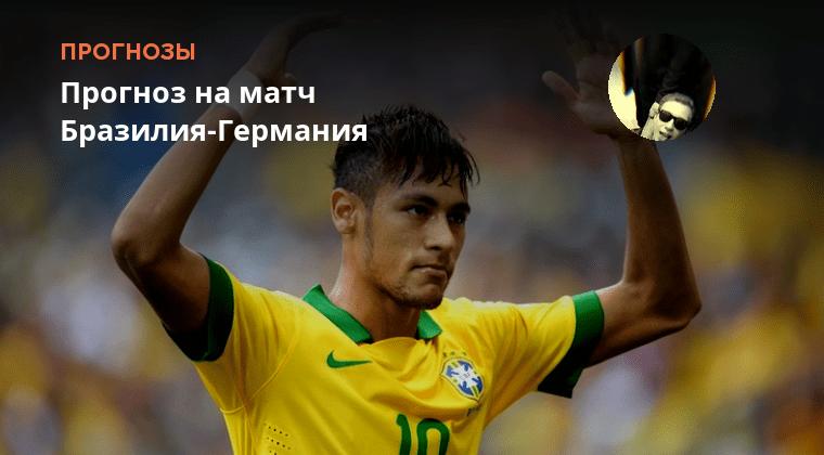 бразилия и германия прогноз матча