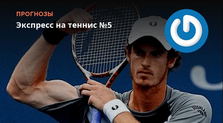 На в контакте теннис прогнозы