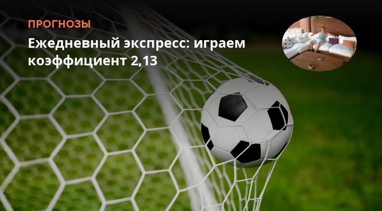 прогноз на ежедневный футбол бесплатный