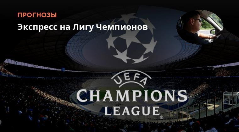Победа Футбол Прогноз Лига Чемпионов
