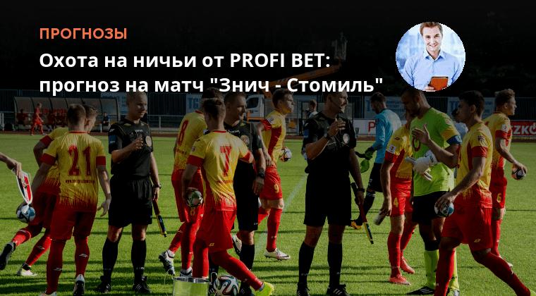 Прогнозы На Футбол От Профи