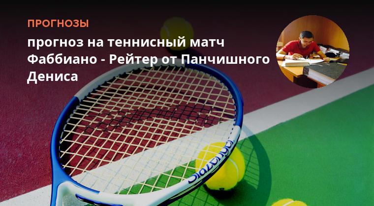 ставки на теннис покрытие