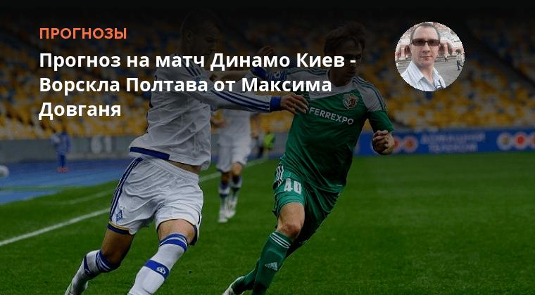 Прогноз на матч Полтава