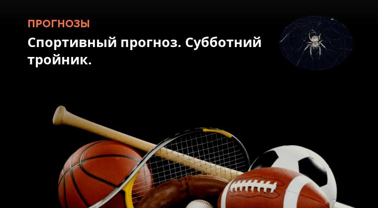 Прогноз На Спортивных Играх