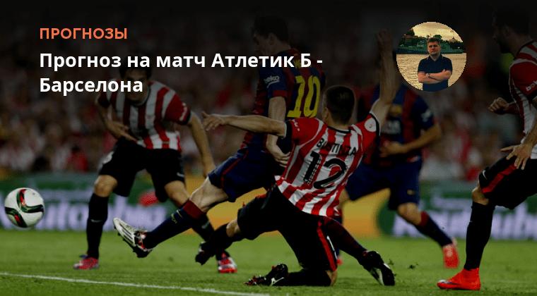 Прогноз На Матч Барселона Атлетико Б