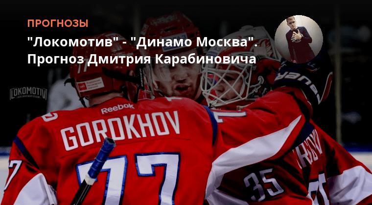 Прогноз Локомотив Динамо Москва