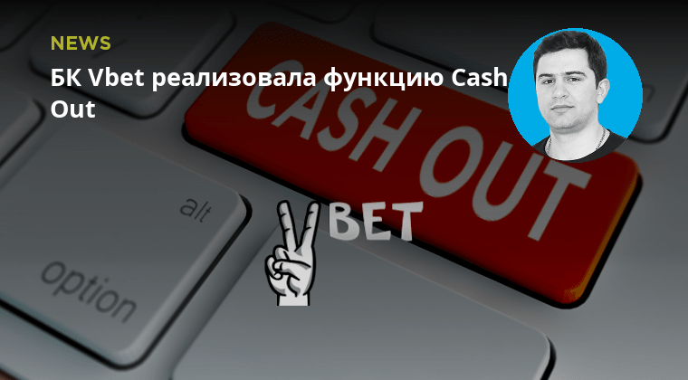 Cash out scommesse