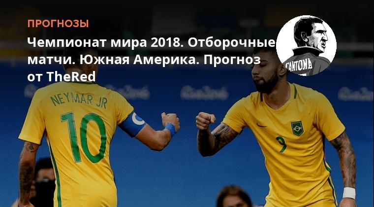 Футбол Отборочные Игры Чемпионата Мира 2018 Южная Америка