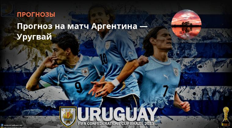 Уругвай матча аргентина прогноз