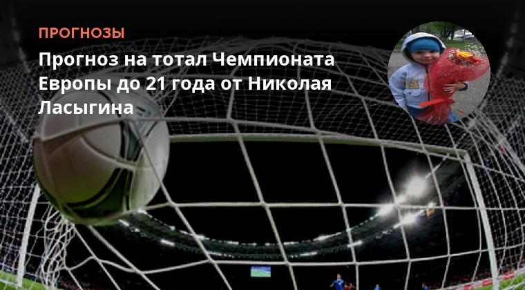 Прогнозы На Тоталы В Футболе Советы
