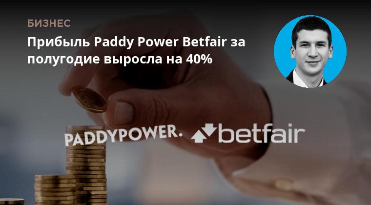 Paddy power рейтинг букмекеров
