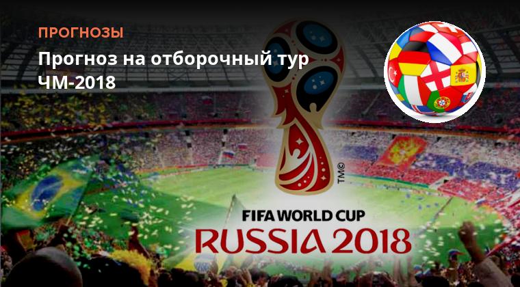 чемпионата отборочный 2018 тур мира