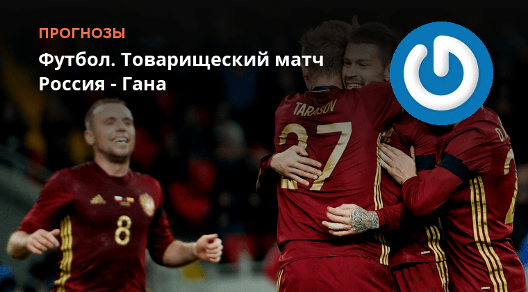 состоит нескольких гана россия футбол когда будет 2016 товарищевский матч решения текущих вопросов