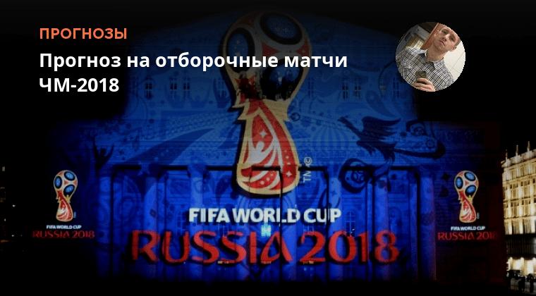 прогноз на отборочные матчи чм 2018 по
