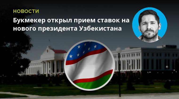 букмекеры узбекистана
