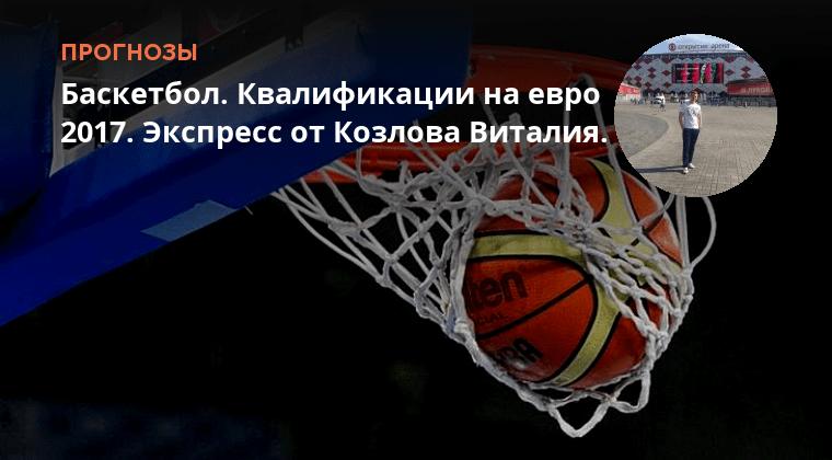 Прогнозы На Сегодняшние Баскетбол