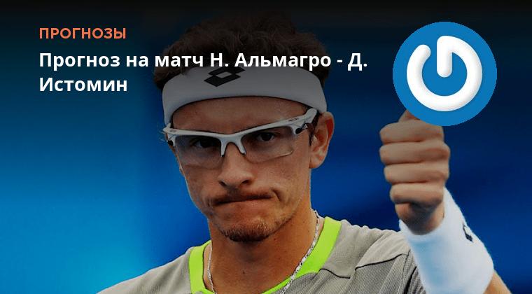 Прогноз на теннис истомин альмагро