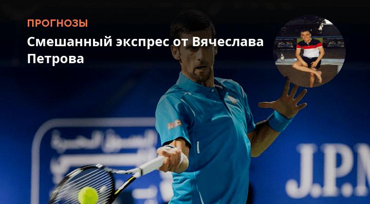 прогноз на теннис от вячеслава дегтярева